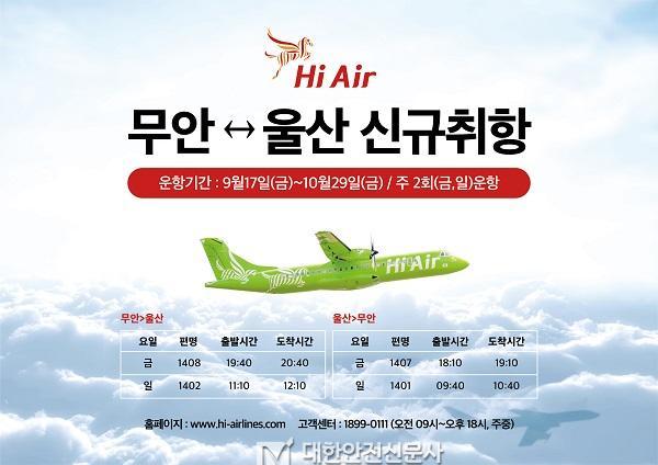 무안-울산 노선 신규취항(하이에어).jpg